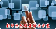 重庆打印外包服务解决方案