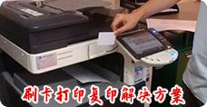 易胜博备用网址刷卡打印复印解决方案