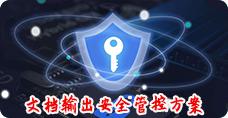 易胜博备用网址文档输出安全管控方案