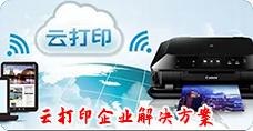 重庆云打印企业解决方案