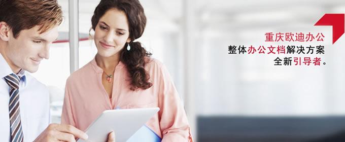 重庆整体办公文档解决方案全新引领者