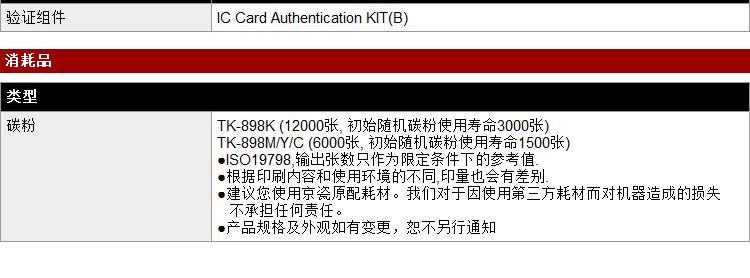 京瓷FS-8520彩色打印/复印/扫描复合机